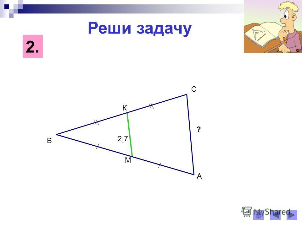 Реши задачу 2. 2,7 ? М А В С К