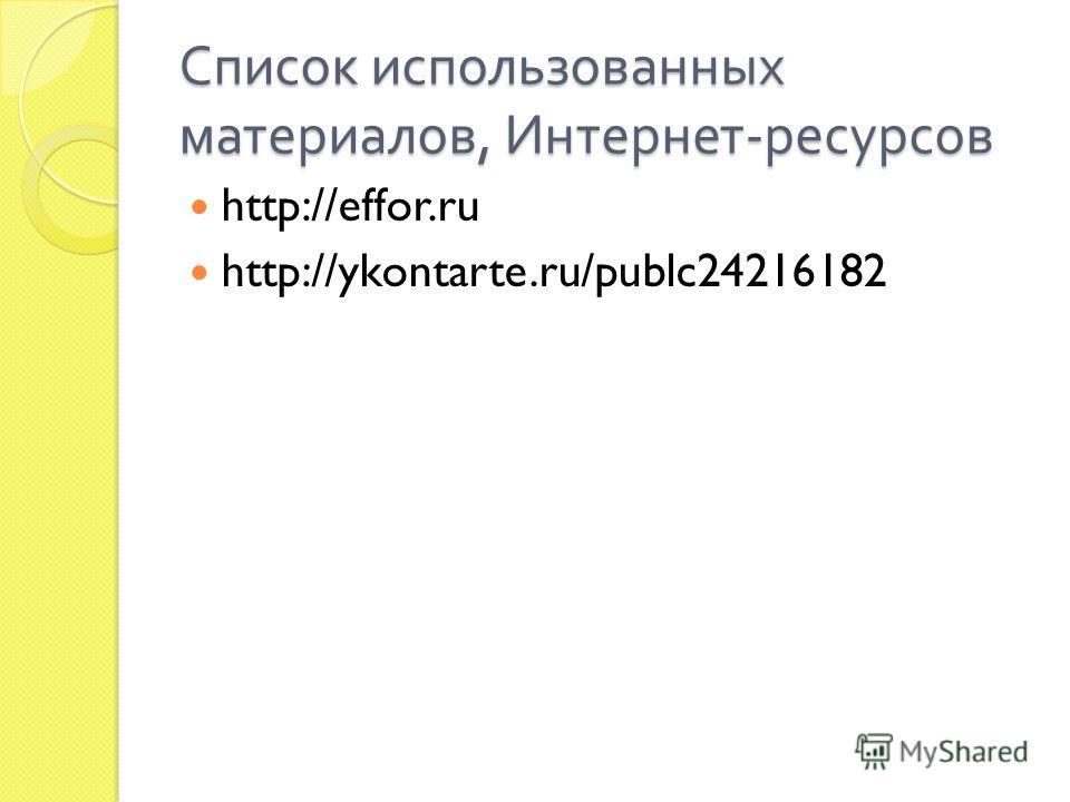Список использованных материалов, Интернет - ресурсов http://effor.ru http://ykontarte.ru/publc24216182