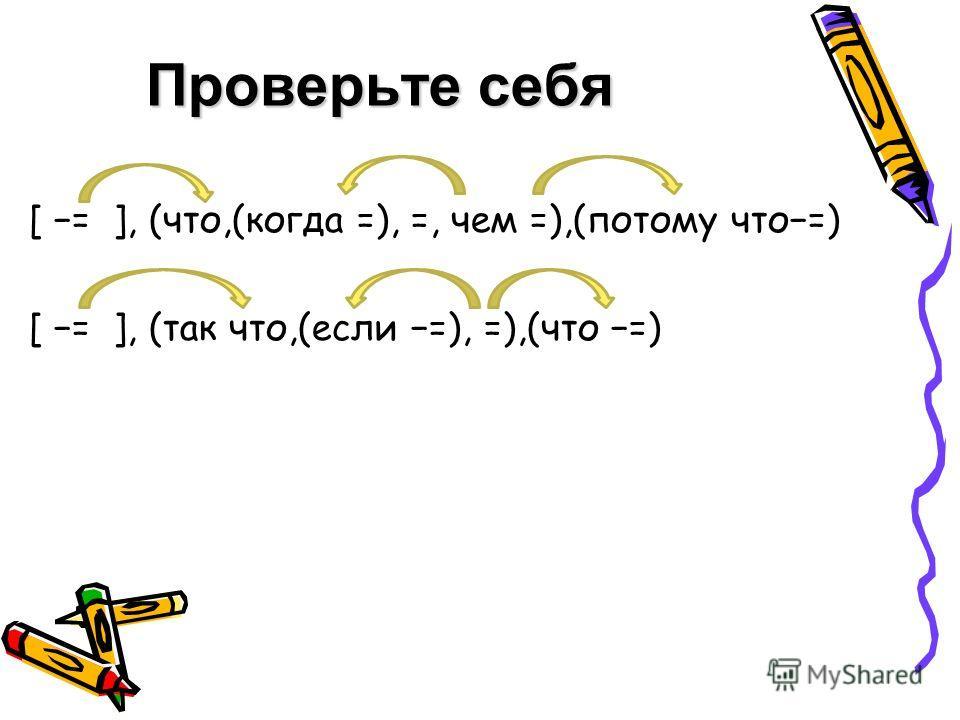 Проверьте себя [ = ], (что,(когда =), =, чем =),(потому что=) [ = ], (так что,(если =), =),(что =)