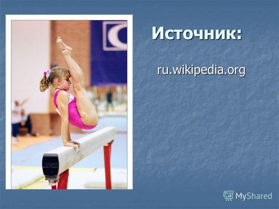 Источник: Источник: ru.wikipedia.org ru.wikipedia.org