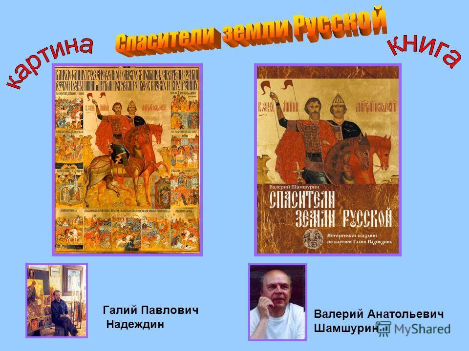 Галий Павлович Надеждин Валерий Анатольевич Шамшурин