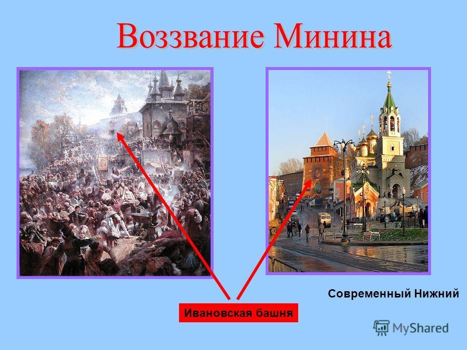 Ивановская башня Современный Нижний