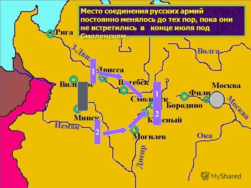 Место соединения русских армий постоянно менялось до тех пор, пока они не встретились в конце июля под Смоленском. 1 2 1212
