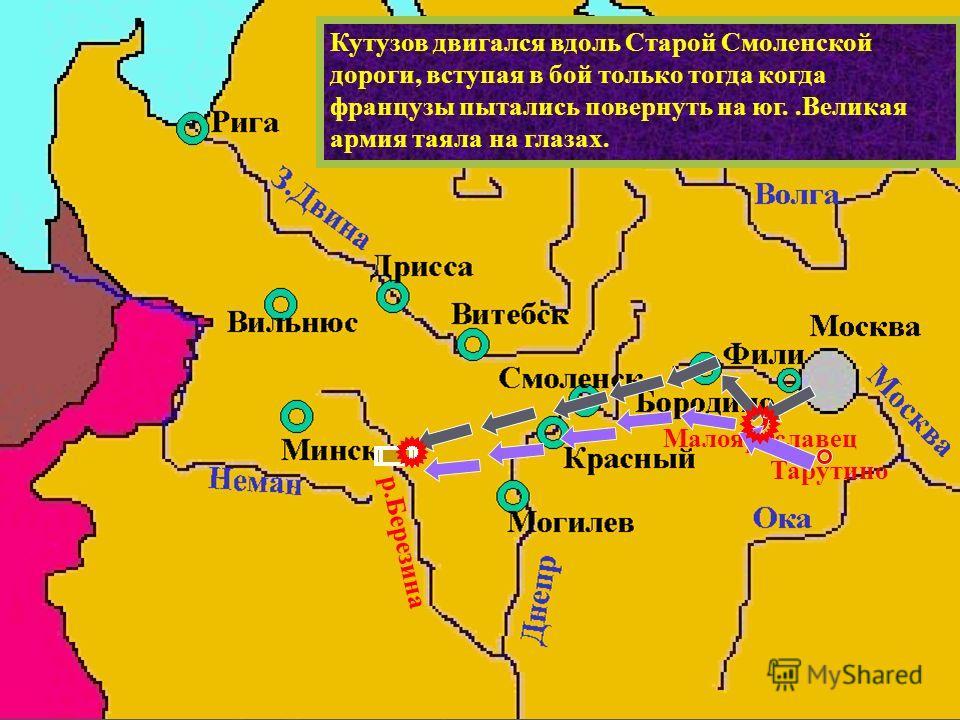 Узнав об отступлении французов из Москвы, Кутузов вывел русскую армию к Малоярославцу и преградил дорогу неприятелю. В ходе разыгравшегося сражения город 7 раз переходил из рук в руки. В результате французы повернули на Старую Смоленскую дорогу Тарут