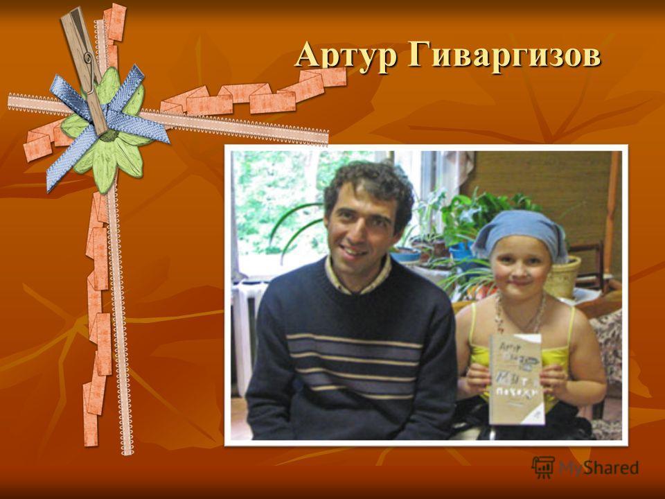 Артур Гиваргизов Артур Гиваргизов