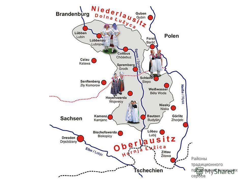 Районы традиционного проживания лужицких сербов