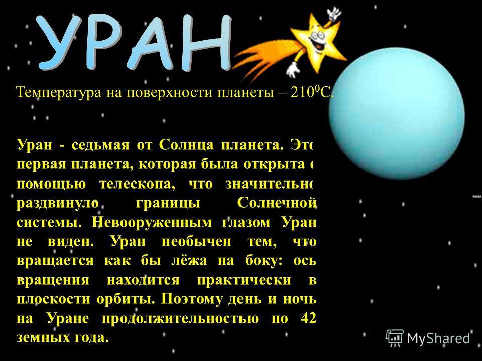 Уран - седьмая от Солнца планета. Это первая планета, которая была открыта с помощью телескопа, что значительно раздвинуло границы Солнечной системы. Невооруженным глазом Уран не виден. Уран необычен тем, что вращается как бы лёжа на боку: ось вращен