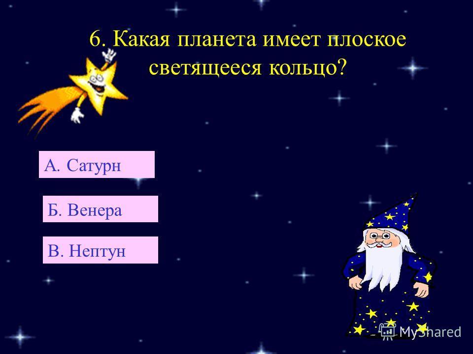 6. Какая планета имеет плоское светящееся кольцо? Б. Венера А. Сатурн В. Нептун