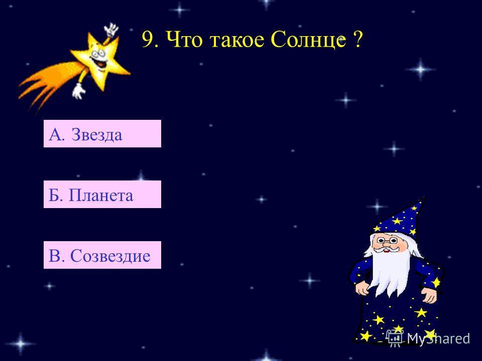 9. Что такое Солнце ? Б. Планета А. Звезда В. Созвездие