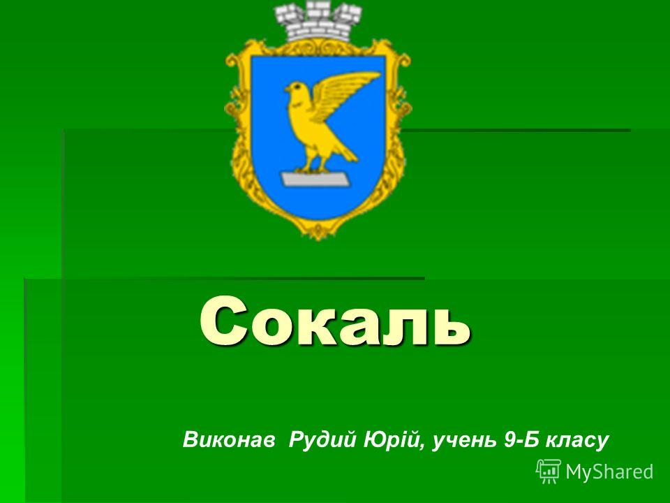 Cокаль Cокаль Виконав Рудий Юрій, учень 9-Б класу