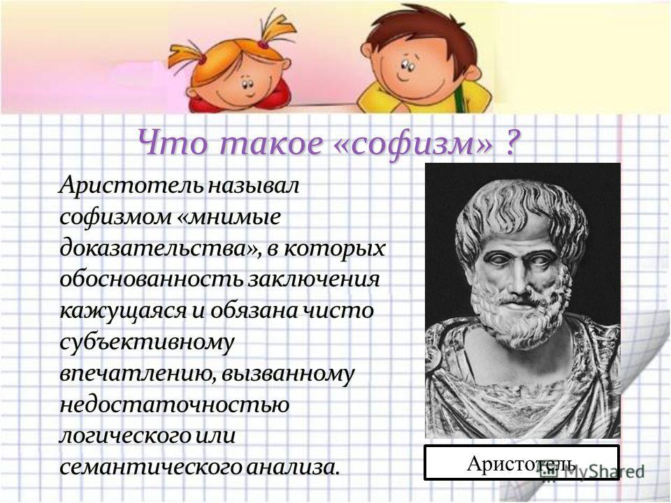 Аристотель Что такое «софизм» ?