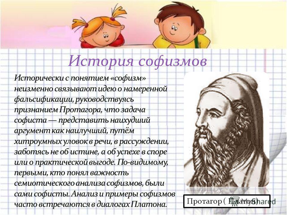 Протагор ( Платон) История софизмов