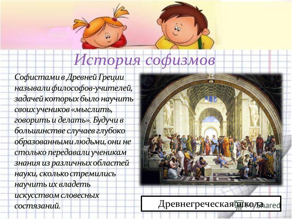Древнегреческая школа История софизмов