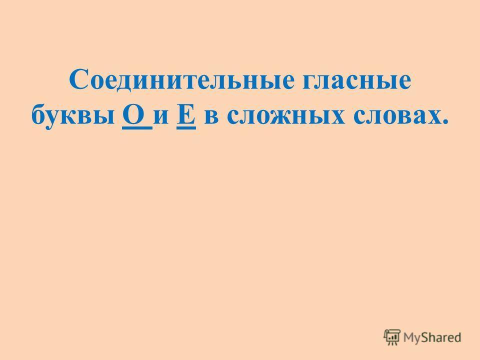 Соединительные гласные буквы О и Е в сложных словах.