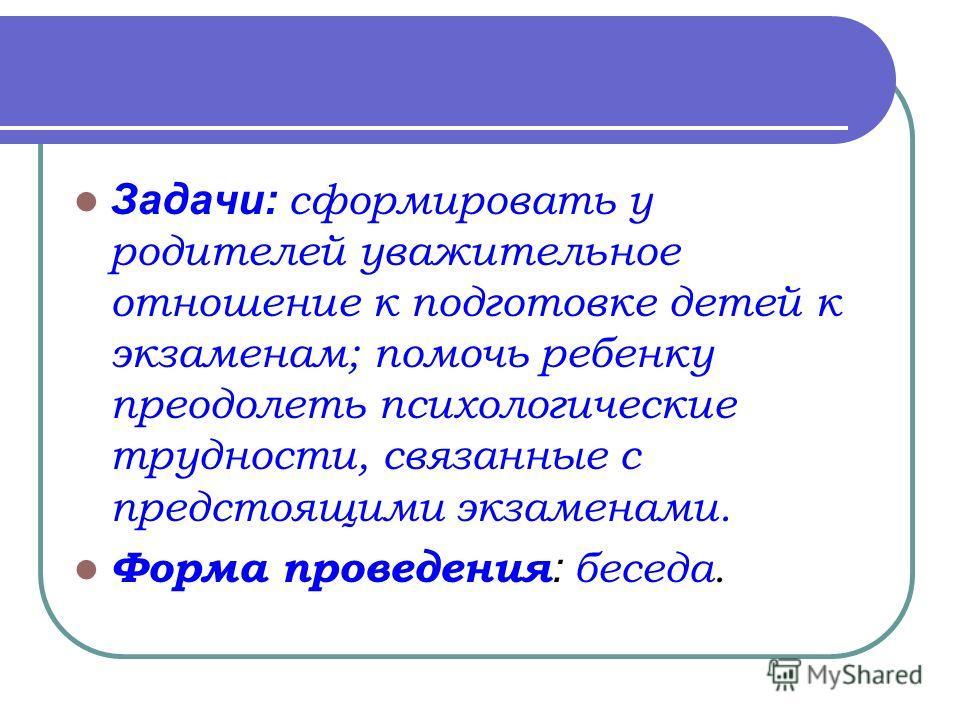 « Мой первый экзамен » ( родительское собрание 9 х классов Подготовила Якименко Д. Ю.)