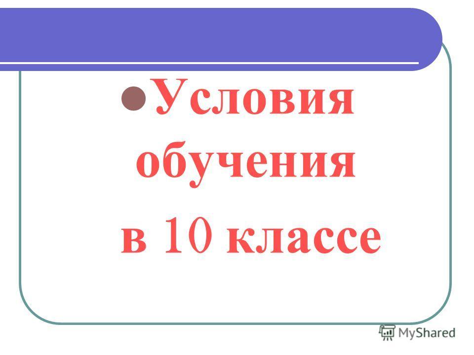 ДНИ КОНСУЛЬТАЦИЙ ДЛЯ ПОДГОТОВКИ К ЭКЗАМЕНАМ 9 х КЛАССОВ ПОНЕДЕЛЬНИК –русский16-00 (9«а», 9«б» ), физ-ра 9«а» 17-00. ВТОРНИК- математика (согласно списка) 16-00, география ( 17-00) СРЕДА –математика (согласно списка) 16- 00,информатика 15-00, ин. яз.