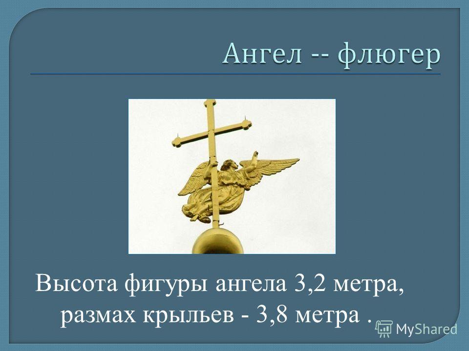 Высота фигуры ангела 3,2 метра, размах крыльев - 3,8 метра.