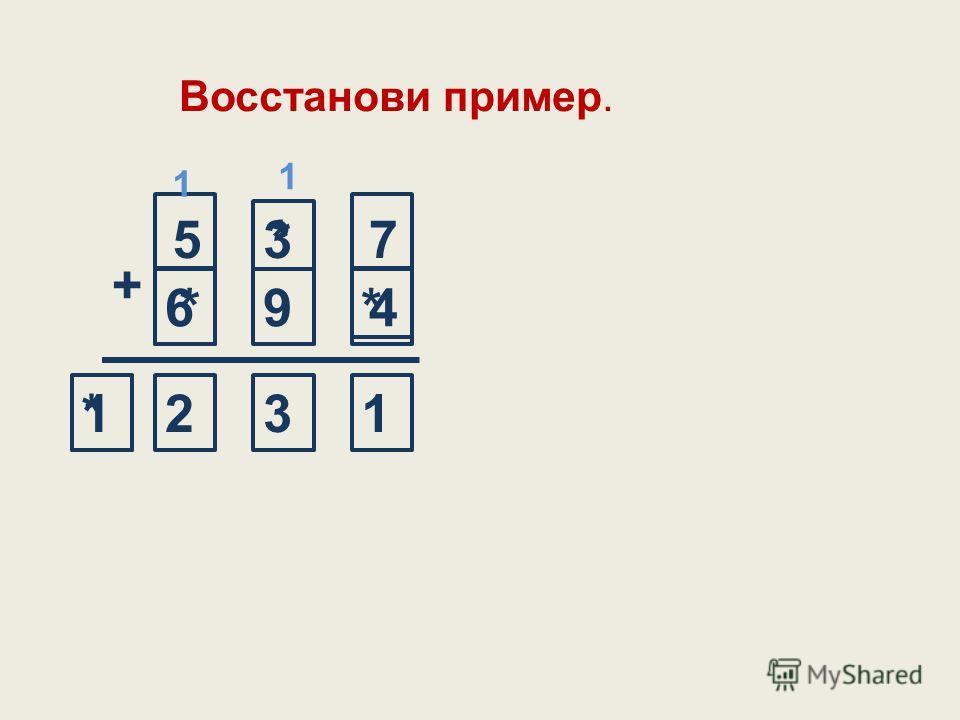 Восстанови пример. 5*7 + *9 * 132* 4 1 3 1 1 6