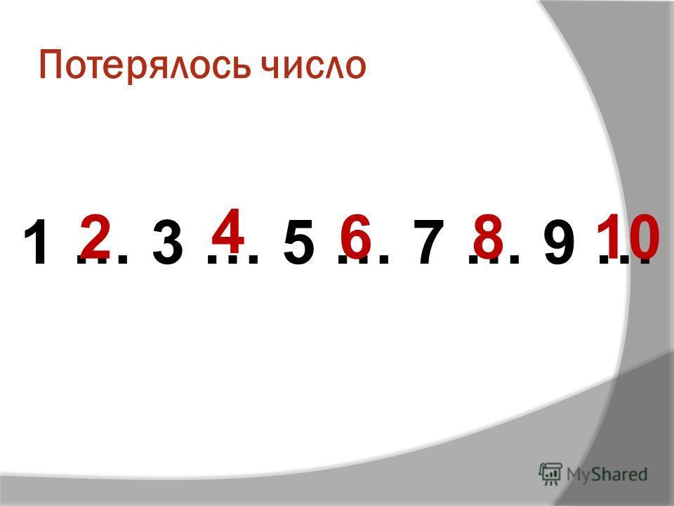 Потерялось число 1 … 3 … 5 … 7 … 9 … 2 4 6810