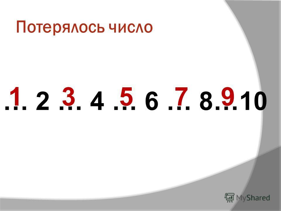 Потерялось число … 2 … 4 … 6 … 8…10 13579