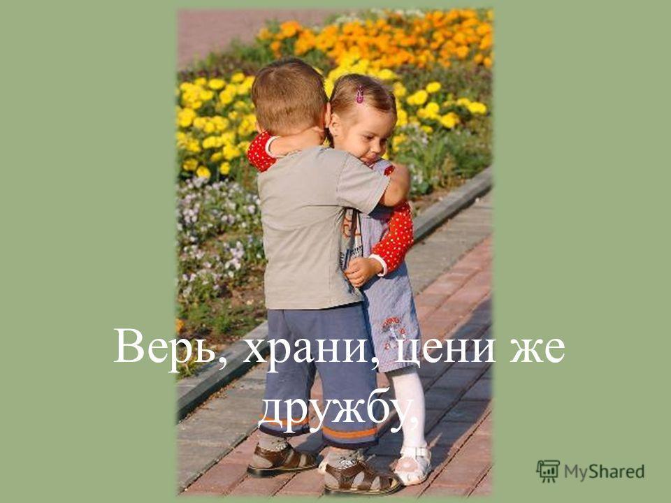 Верь, храни, цени же дружбу,