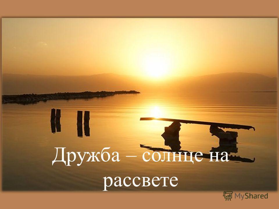 Дружба – солнце на рассвете