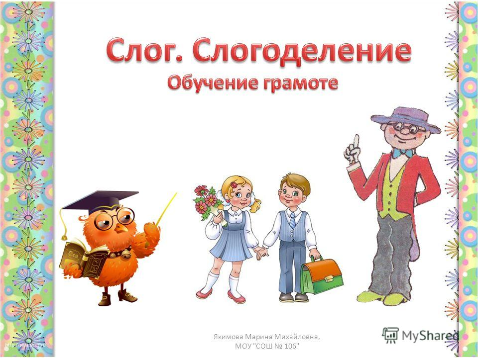 Якимова Марина Михайловна, МОУ СОШ 106