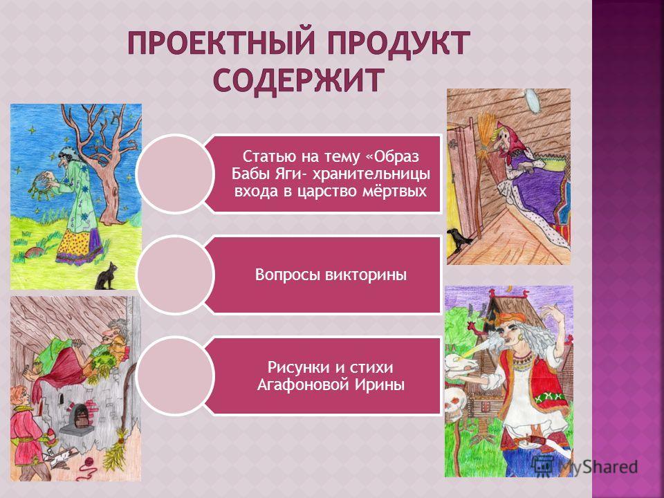 Статью на тему «Образ Бабы Яги- хранительницы входа в царство мёртвых Вопросы викторины Рисунки и стихи Агафоновой Ирины