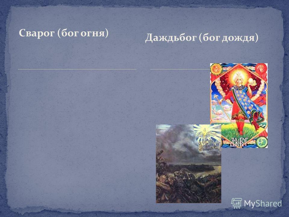 Сварог (бог огня) Даждьбог (бог дождя)