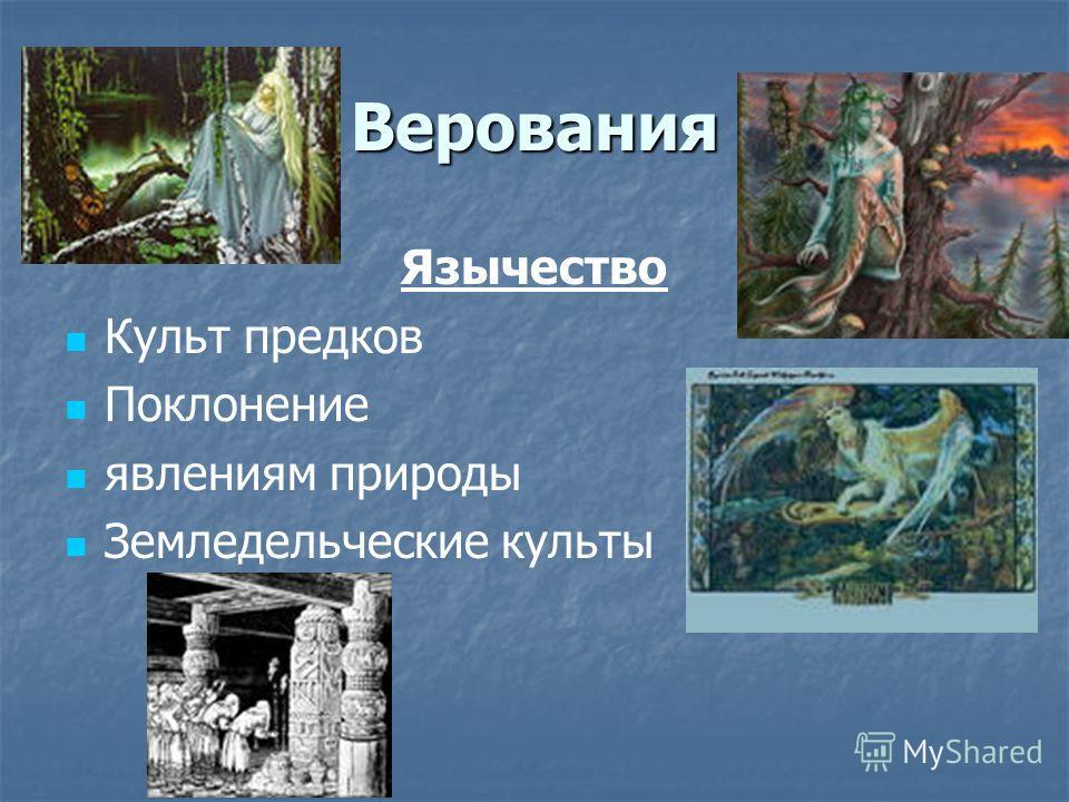 Верования Язычество Культ предков Поклонение явлениям природы Земледельческие культы