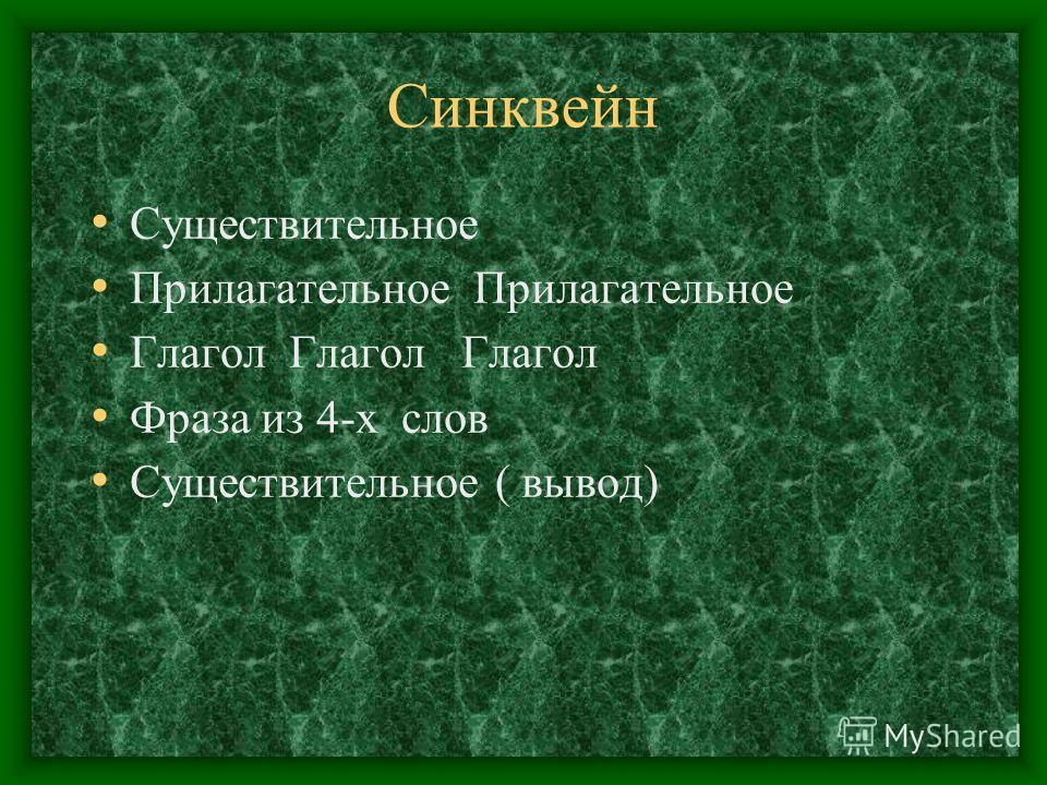 Синквейн Существительное Прилагательное Прилагательное Глагол Глагол Глагол Фраза из 4-х слов Существительное ( вывод)