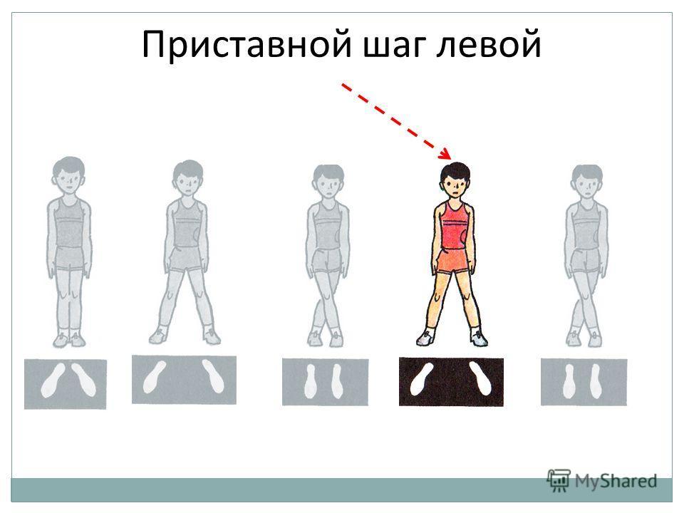 Приставной шаг левой