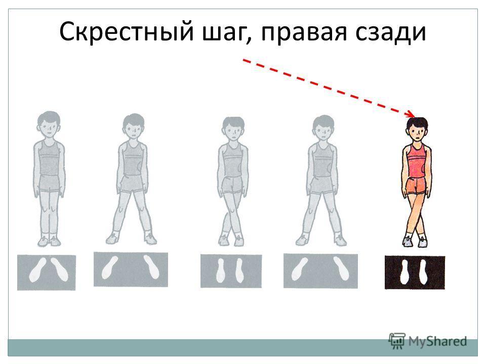 Скрестный шаг, правая сзади