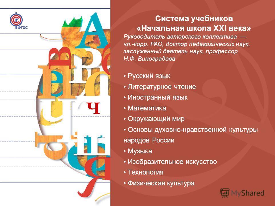 Сборник программ к комплекту учебников начальная школа xxi века м вентана граф 2018 скачать