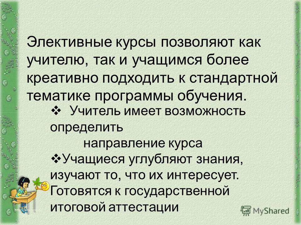 http://aida.ucoz.ru Элективные курсы позволяют как учителю, так и учащимся более креативно подходить к стандартной тематике программы обучения. Учитель имеет возможность определить направление курса Учащиеся углубляют знания, изучают то, что их интер