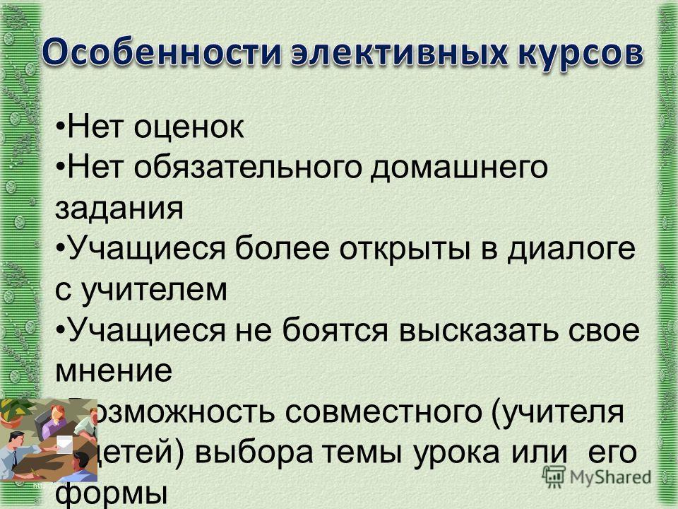http://aida.ucoz.ru Нет оценок Нет обязательного домашнего задания Учащиеся более открыты в диалоге с учителем Учащиеся не боятся высказать свое мнение Возможность совместного (учителя и детей) выбора темы урока или его формы