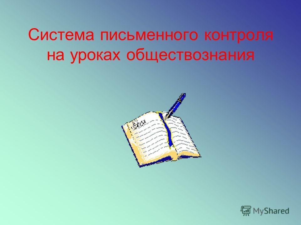 Система письменного контроля на уроках обществознания