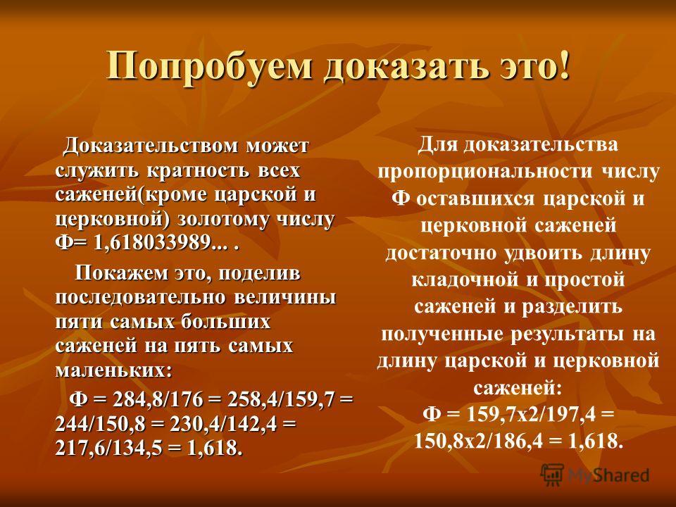 Попробуем доказать это! Доказательством может служить кратность всех саженей(кроме царской и церковной) золотому числу Ф= 1,618033989.... Доказательством может служить кратность всех саженей(кроме царской и церковной) золотому числу Ф= 1,618033989...