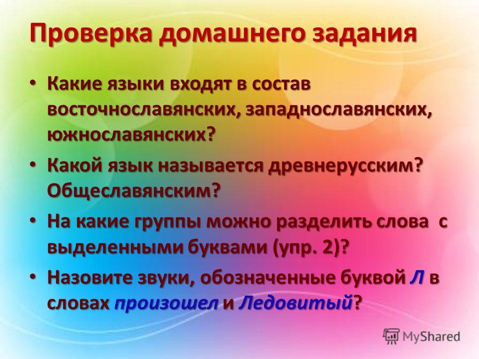 Проверка домашнего задания Какие языки входят в состав восточнославянских, западнославянских, южнославянских? Какие языки входят в состав восточнославянских, западнославянских, южнославянских? Какой язык называется древнерусским? Общеславянским? Како