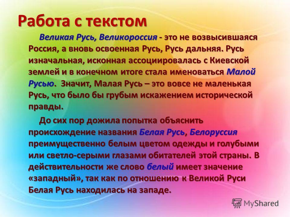 Работа с текстом Великая Русь, Великороссия - это не возвысившаяся Россия, а вновь освоенная Русь, Русь дальняя. Русь изначальная, исконная ассоциировалась с Киевской землей и в конечном итоге стала именоваться Малой Русью. Значит, Малая Русь – это в