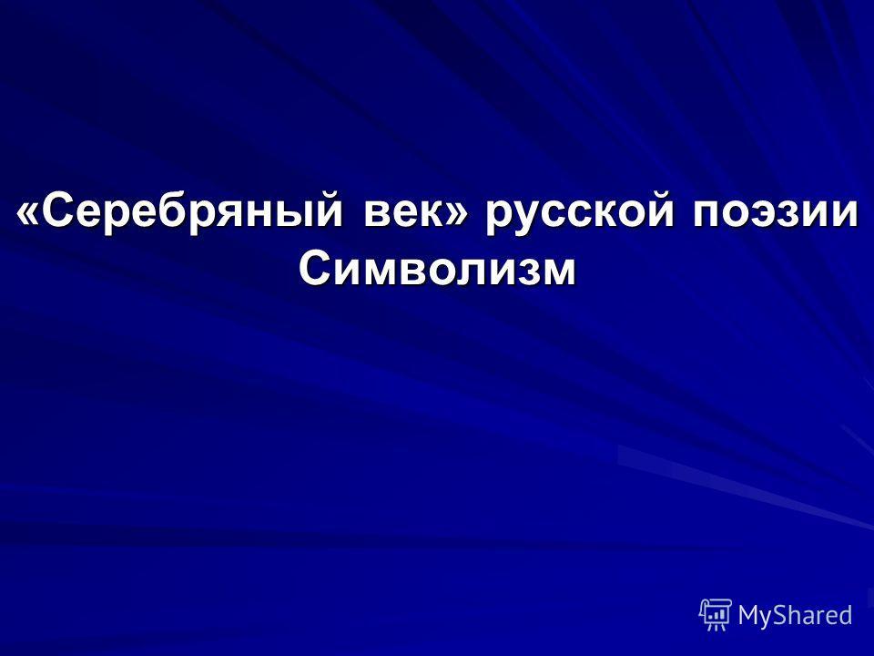 «Серебряный век» русской поэзии Символизм