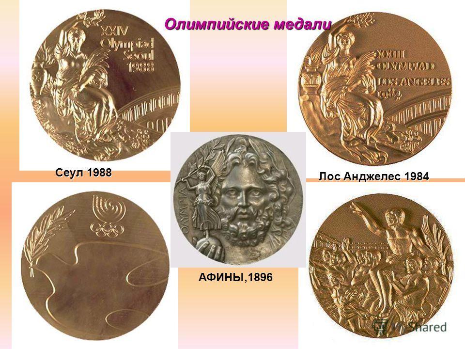 Сеул 1988 Лос Анджелес 1984 АФИНЫ,1896 Олимпийские медали