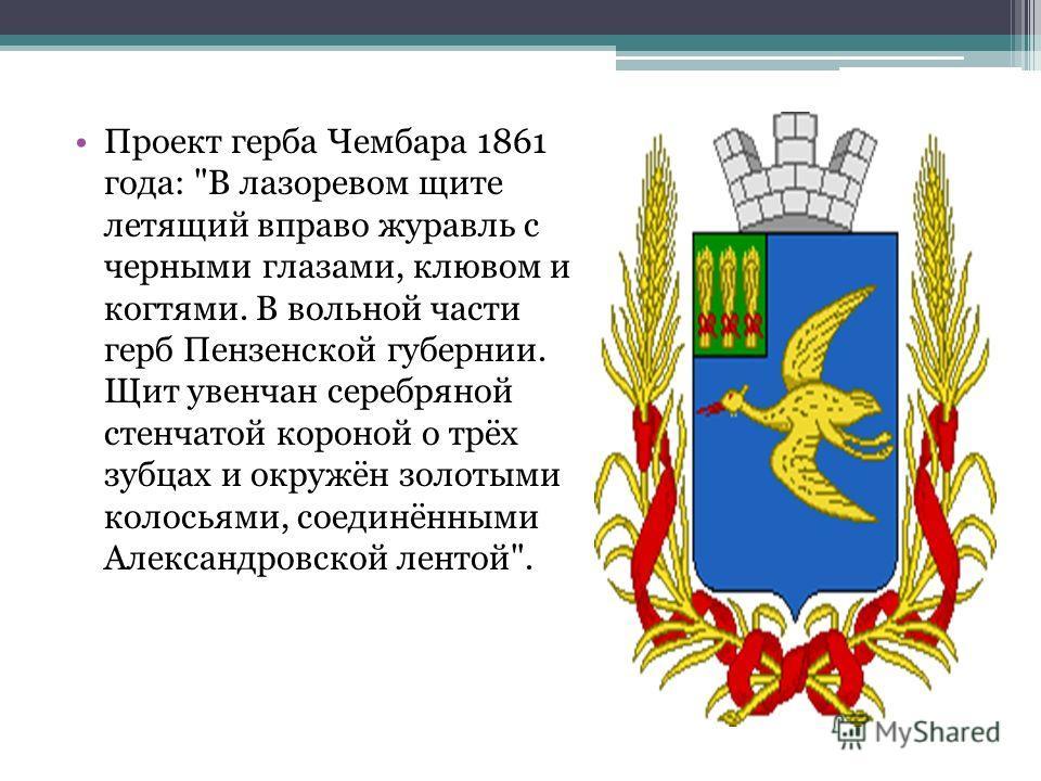 Проект герба Чембара 1861 года: