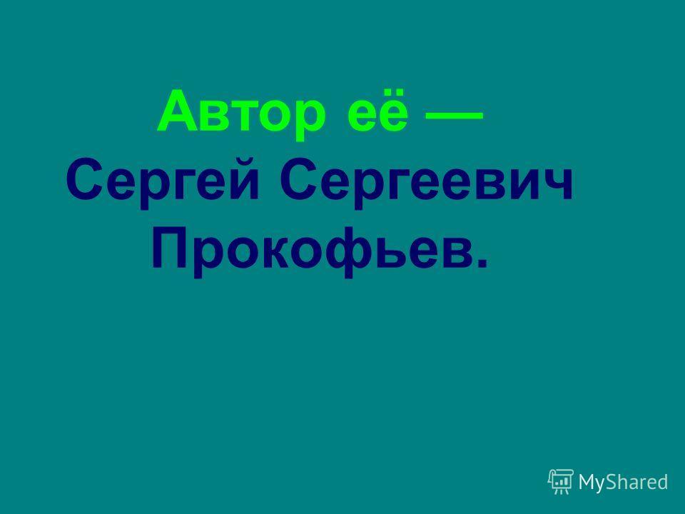 Автор её Сергей Сергеевич Прокофьев.