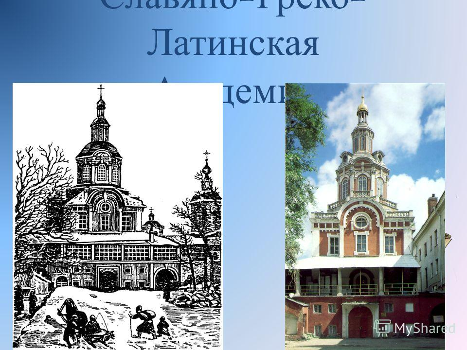 Славяно-Греко- Латинская Академия