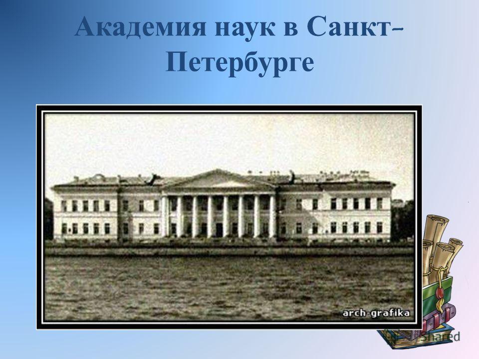 Академия наук в Санкт- Петербурге