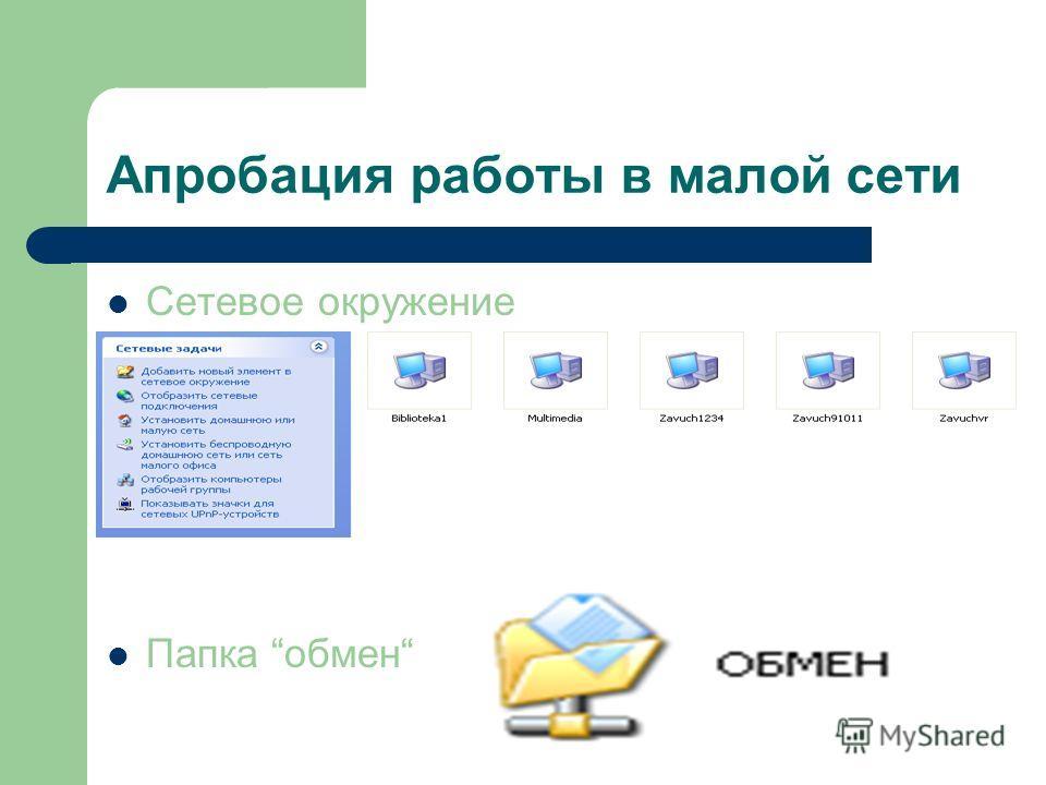 Апробация работы в малой сети Сетевое окружение Папка обмен