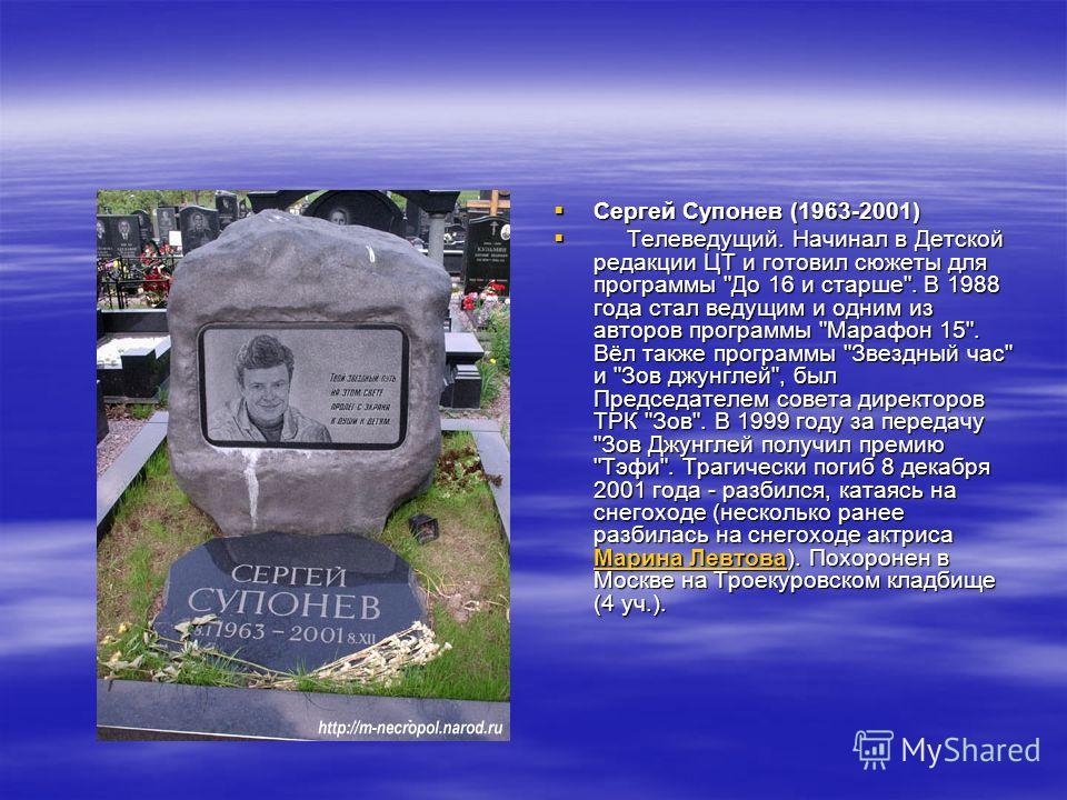 Сергей Супонев (1963-2001) Сергей Супонев (1963-2001) Телеведущий. Начинал в Детской редакции ЦТ и готовил сюжеты для программы