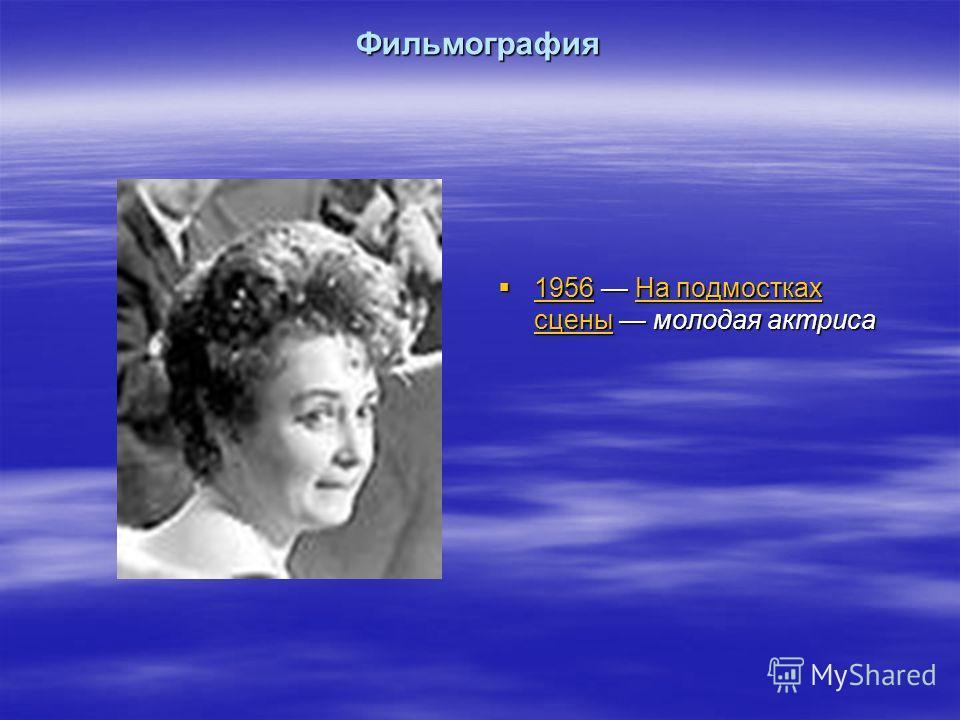 Фильмография 1956 На подмостках сцены молодая актриса 1956 На подмостках сцены молодая актриса 1956На подмостках сцены 1956На подмостках сцены