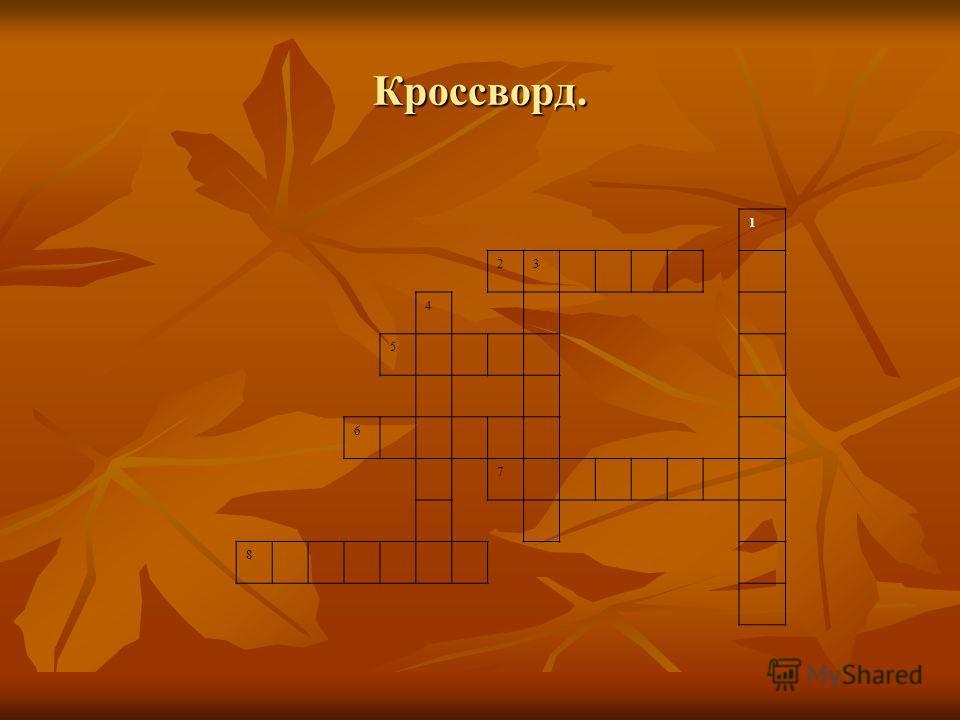 Кроссворд. 1 23 4 5 6 7 8